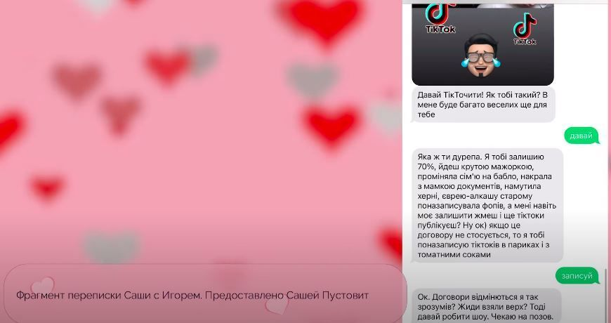 © скриншот з відео