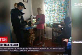 Новости Украины: мать на неделю бросила 4 детей, потому что выпивала в соседнем районе