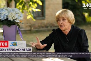 Новини України: як народна артистка Ада Роговцева зустріла 84 день народження