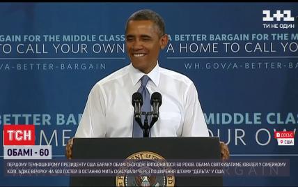 Ювілей Обами: перший темношкірий президент США відсвяткував 60-річчя