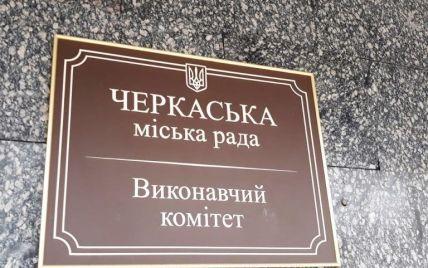 Перевірка у Черкаській міській раді: аудитори виявили порушення на сотні мільйонів гривень