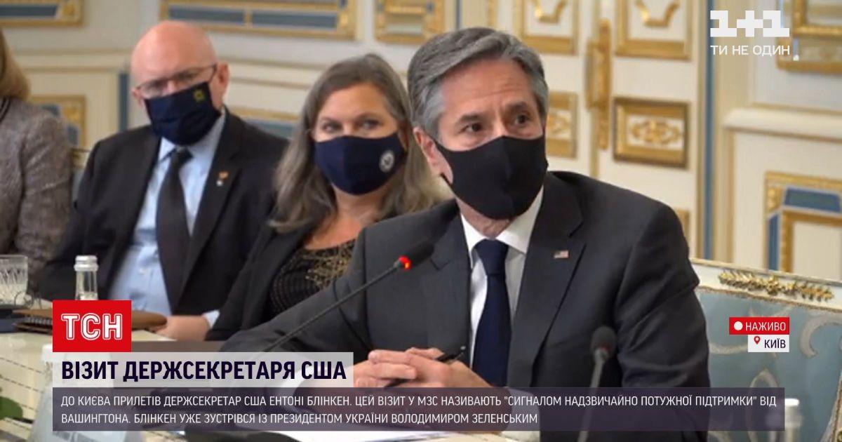Новини України: Ентоні Блінкен зустрівся з Володимиром Зеленським
