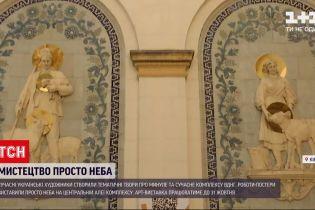 Новини України: на центральній алеї ВДНГ встановили постери з роботами сучасних художників