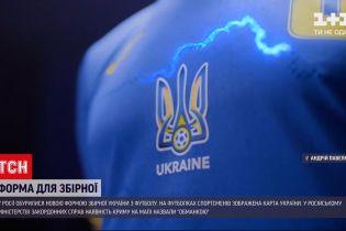 Новости мира: УЕФА одобрил форму сборной Украины для Чемпионата Европы