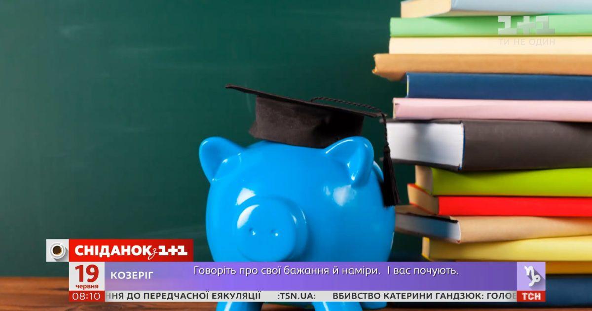 Как изменится стоимость обучения в украинских вузах