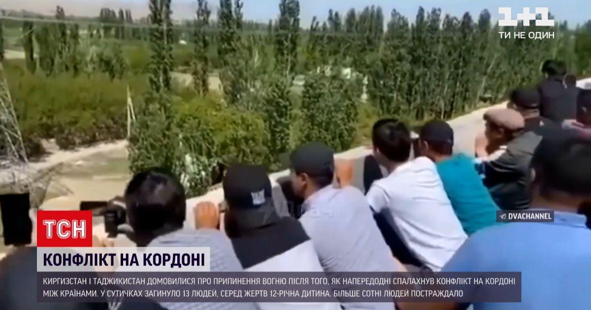 Новини світу: на кордоні між Киргизстаном і Таджикистаном лунають постріли, попри домовленості