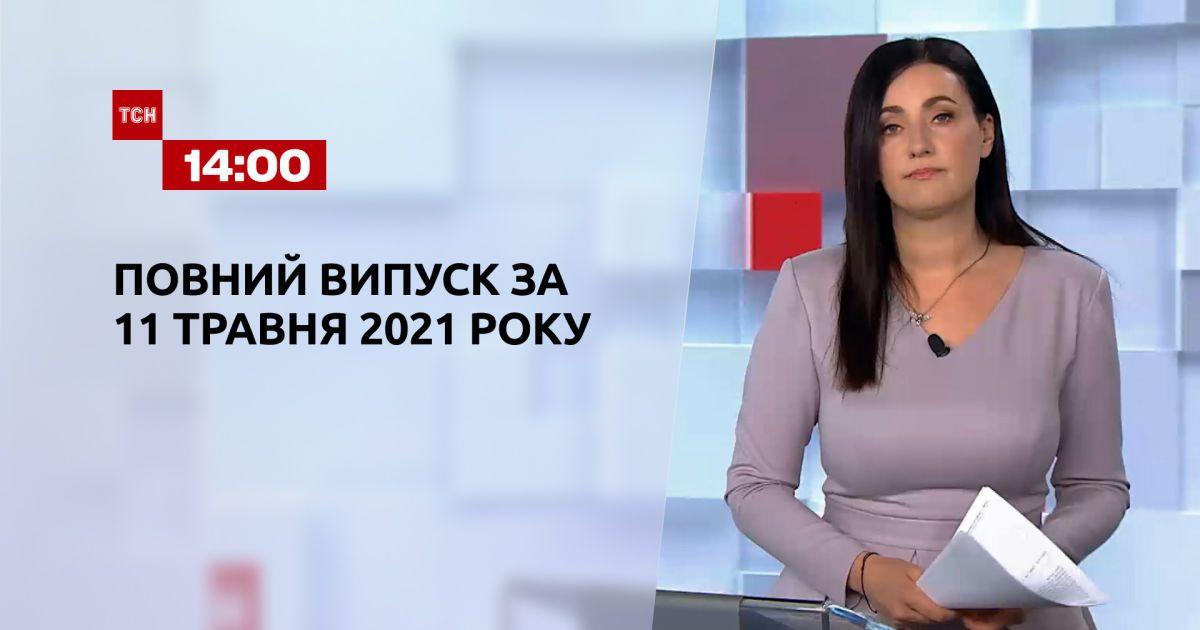 Новини України та світу   Випуск ТСН.14:00 за 11 травня 2021 року (повна версія)
