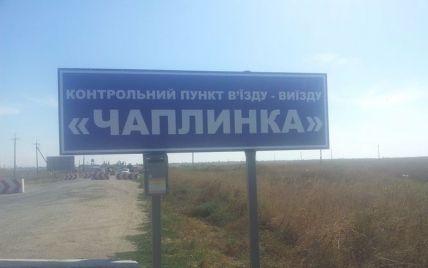"""На пункті пропуску """"Чаплинка"""" в анексований Крим не пускають понад 150 фур"""
