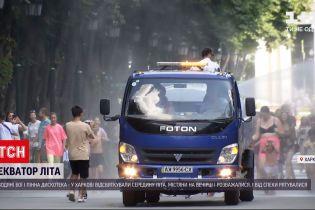 Новости Украины: пенная вечеринка и аттракционы - в Харькове праздновали экватор лета