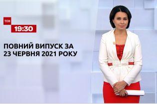 Новости Украины и мира | Выпуск ТСН.19:30 за 23 июня 2021 года (полная версия)