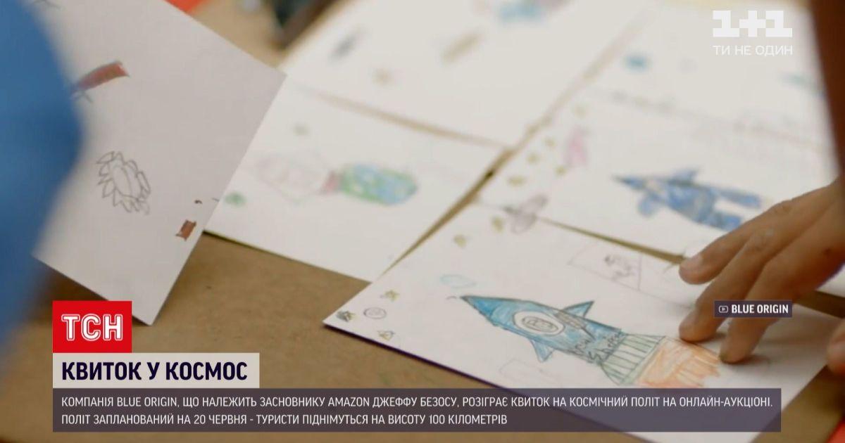 Новини світу: компанія Блу Оріджін розіграє квиток на космічний політ на онлайн-аукціоні