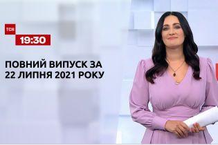 Новини України та світу | Випуск ТСН.19:30 за 22 липня 2021 року (повна версія)