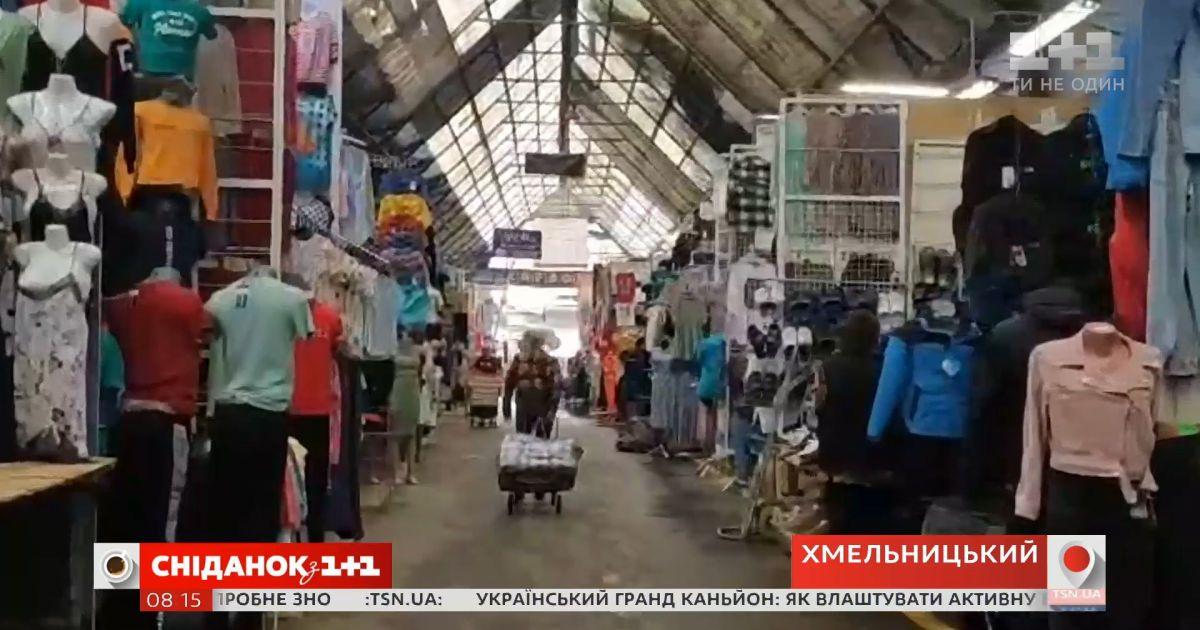 Как знаменитый рынок в Хмельницком пережил карантин