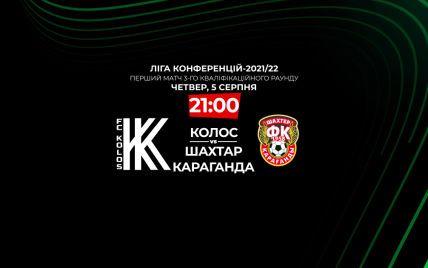 Колос - Шахтар Караганда - 0:0 Онлайн-трансляція матчу Ліги конференцій