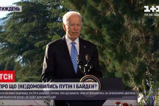 """Новости недели: каким может быть результат переговоров """"Байден-Путин"""""""