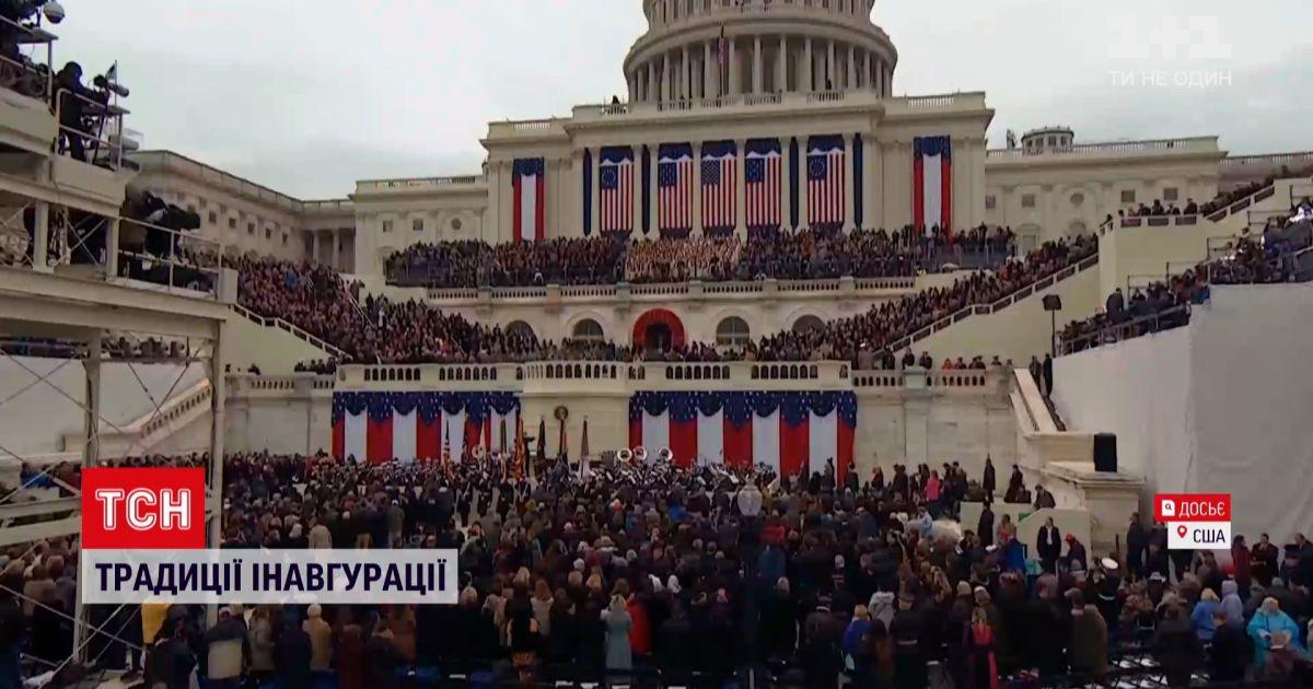 Присяга в Капитолии, праздничный обед и бал в завершение - какая она -инавгурация президента в США