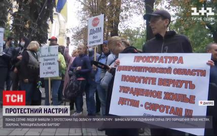 Протести в Дніпрі: міських посадовців та комунальників звинувачують у свавіллі