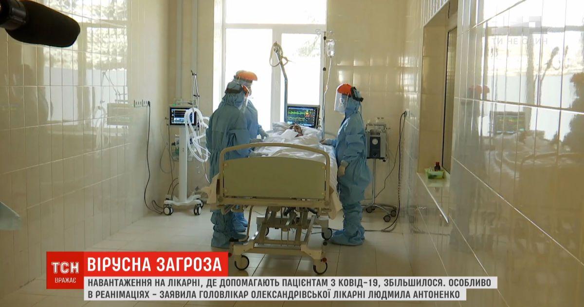 Нагрузка на больницы, где помогают пациентам с COVID-19, увеличилась