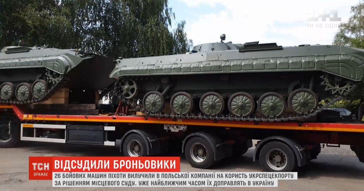 Україна виграла суд в Польщі і зможе привезти десятки броньовиків