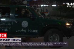 Новости мира: в Афганистане вооруженные боевики обстреляли дом министра обороны