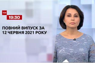 Новини України та світу | Випуск ТСН.19:30 за 12 червня 2021 року (повна версія)