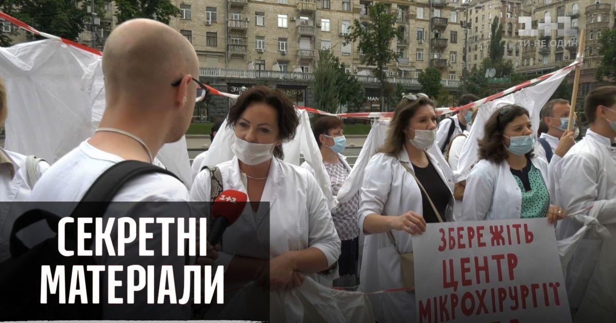 Хаос с медицинской реформой – Секретные материалы