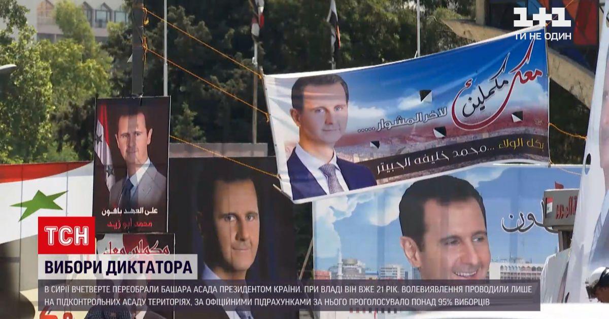 Новини світу: Башар Асад вчетверте переміг на виборах президента Сирії