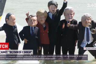 Новини світу: лідери G7 закликали Кремль виконувати свої міжнародні зобов'язання