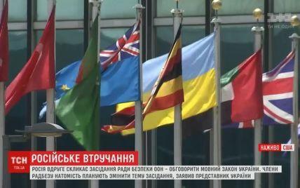Россия через Совбез ООН пытается оспорить закон об украинском языке