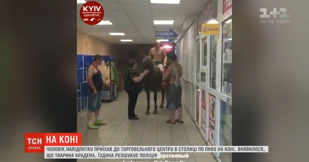 В Киеве пьяный мужчина заехал в супермаркет на коне