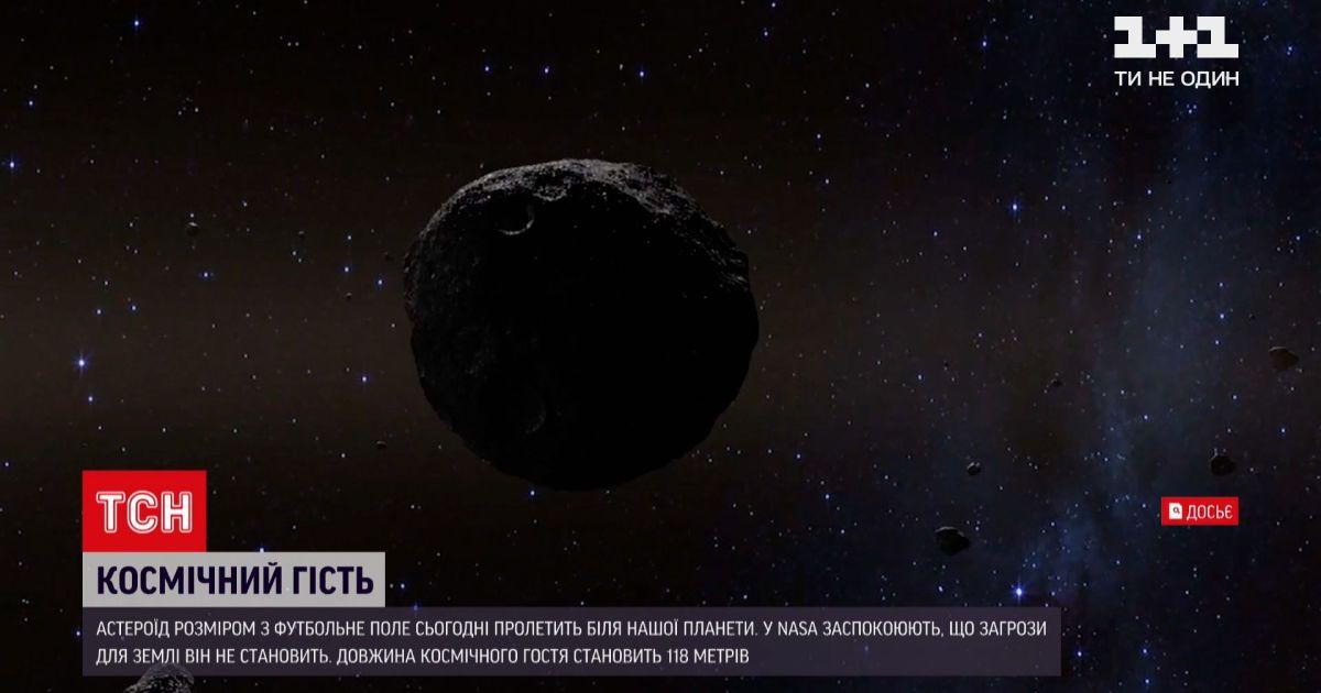 Новини світу: біля нашої планети пролетить астероїд розміром з футбольне поле