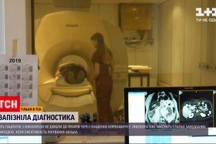 Новости Украины: рак и Covid-19 - как пандемия повлияла на диагностику онкологии