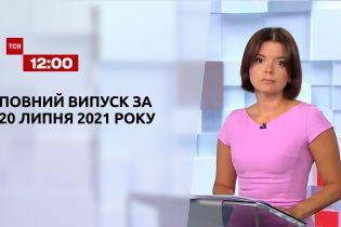 Новини України та світу   Випуск ТСН.12:00 за 20 липня 2021 року (повна версія)