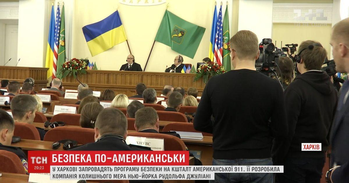 У Харкові запровадять програму безпеки на кшталт американської 911