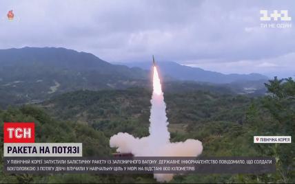 В Северной Корее показали видео запуска баллистической ракеты с поезда