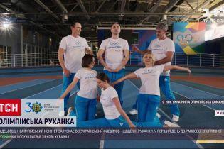 Новости Украины: отечественные звезды и спортсмены создали утреннюю руханку