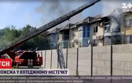 Поджог или самовозгорание: в Запорожской области загорелся дом мэра Мелитополя