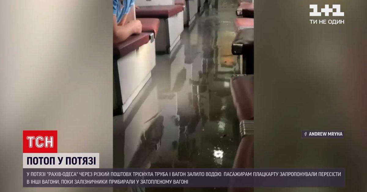 """Новини України: один із вагонів потягу """"Рахів-Одеса"""" залило водою"""