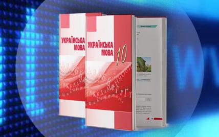 """Украинский язык с """"клубничкой"""": в учебнике за 10 класс заметили ссылку на порносайт"""