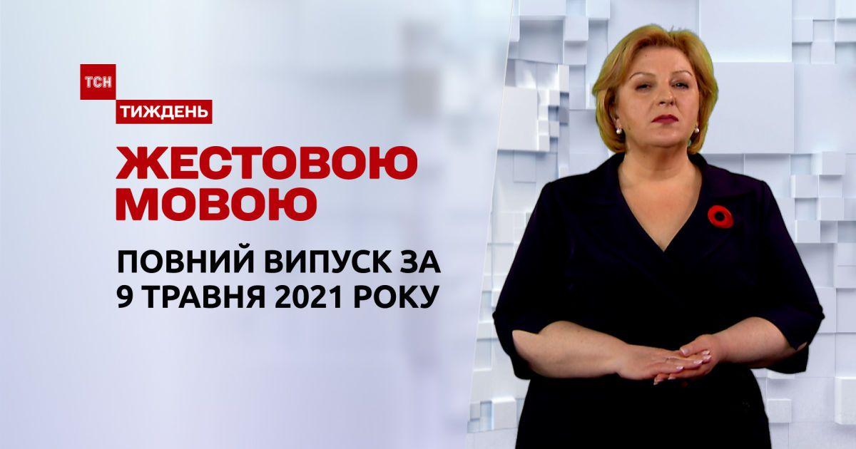Новини України та світу   Випуск ТСН.Тиждень за 9 травня 2021 року (повна версія жестовою мовою)