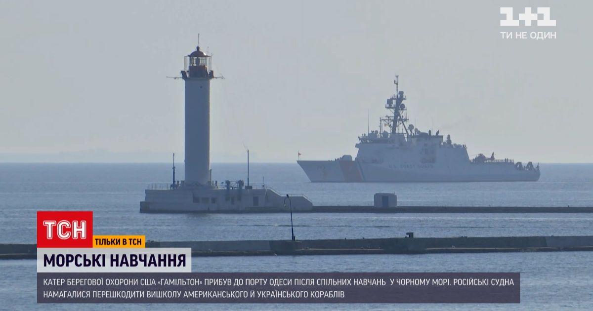 Американский фрегат прорвался в Одессу, несмотря на провокации русских