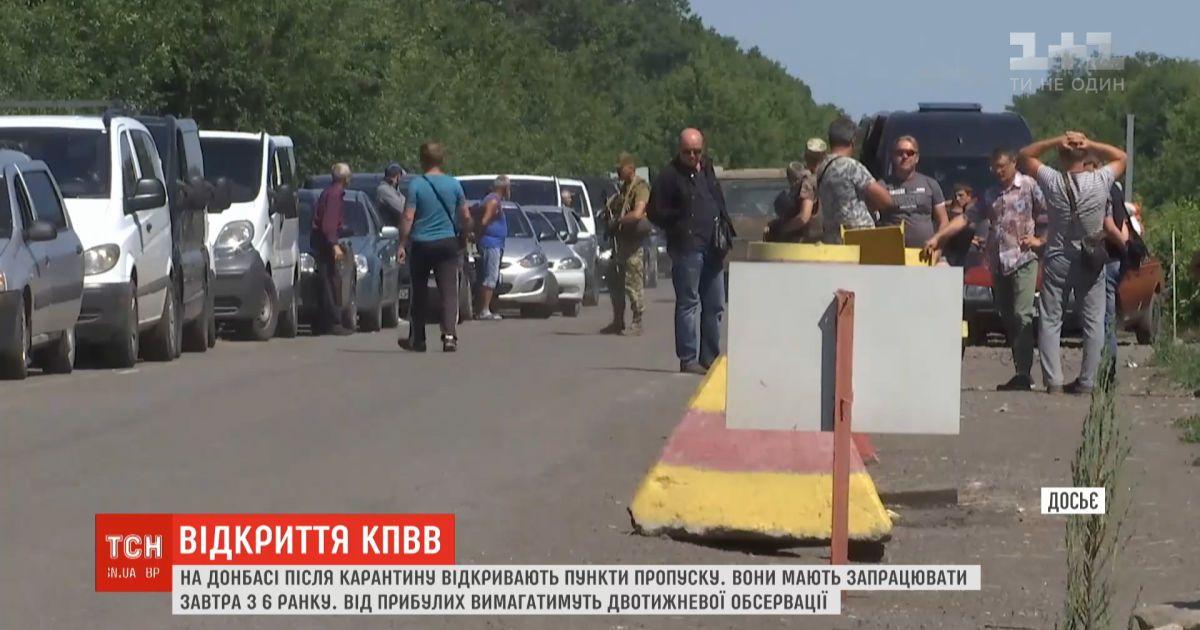 На Донбассе открывают пункты пропуска с новыми карантинными ограничениями