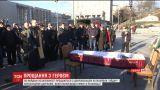 """На Майдані Незалежності попрощалися з """"Царем"""""""
