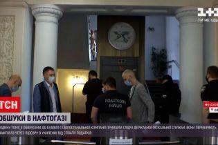 """Новини України: слідчі фіскальної служби проводять обшуки у """"Нафтогазі"""""""