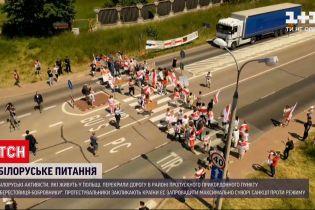 """Новости мира: белорусские активисты в Польше перекрыли дорогу на КПП """"Берестовица-Бобровники"""""""