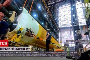"""Новини світу: в NASA повністю зібрали """"Мегаракету"""", яка в вкінці року полетить на Місяць"""