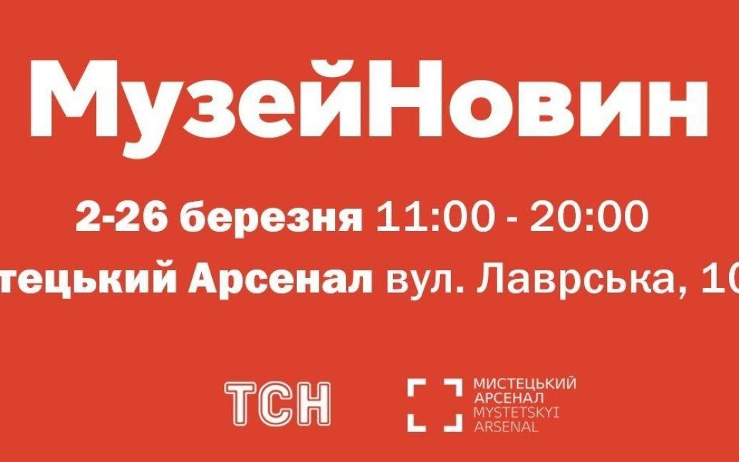 "© прес-служба каналу ""1+1"""