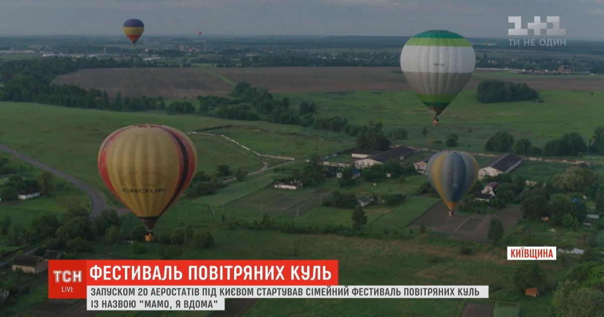 Воздухоплаватели собрались на ежегодный фестиваль воздушных шаров в Киевской области