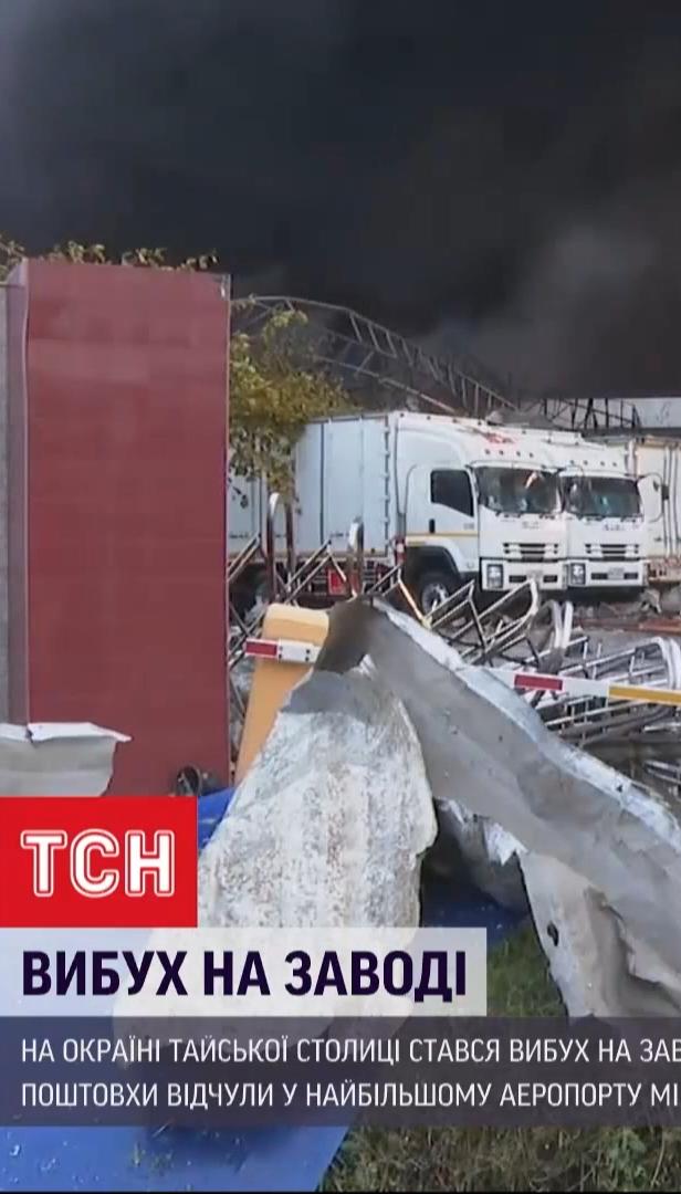 У Бангкоці прогримів вибух на хімічному заводі: почалася пожежа