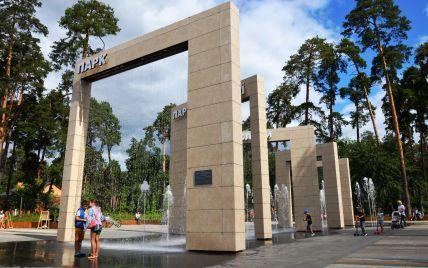 Киевский фонтан в парке Партизанской славы внесли в реестр рекордов Украины